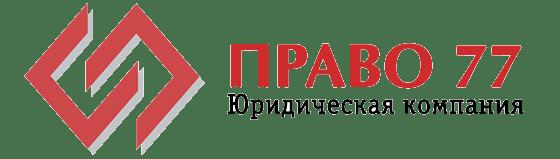 Юридическая помощь в Москве